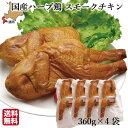 クリスマス チキン 国産 スモーク (360g×4袋) 骨つ...