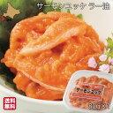 敬老の日 サーモン 珍味 北海道 ユッケ ラー油入 80g 紅鮭 鮭ルイベ漬 塩