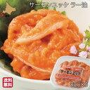 敬老の日 サーモン 珍味 北海道 ユッケ ラー油入 400g (80g×5) 紅