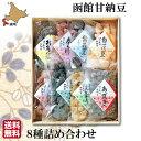 甘納豆 8種 詰め合わせ 3箱 ギフト セット 送料無料