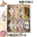 甘納豆10種 詰め合わせ 3箱 ギフト セット 送料無料