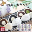 生クリーム大福 わたもち 60g×12個×10箱 函館 菓々子(かかし) 北海道 和菓子 冷凍便 おまとめ買い