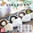 お歳暮 生クリーム大福 わたもち 60g×4個×10箱 函館 菓々子(かかし) 北海道 和菓子 冷凍便 おまとめ買い
