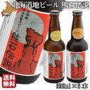北海道 地ビール 熊石伝説 飲み比べ ギフト (330ml ...