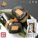 昆布巻き たらこ 北海道産昆布 約13cm 1本入×3袋 昆布巻 こぶまき タラコ 鱈子 送料無料 1