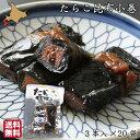 お正月 昆布巻き たらこ 北海道産昆布 小巻 3本入×20袋 昆布巻 こぶまき タラコ 鱈子 業務用 送料無料