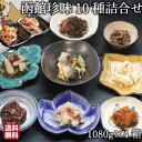 珍味10種詰め合せ 1030g×4 北海道 函館 塩辛 松前漬け つまみ 贈り物 ギフト 丸心 マルシン