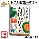 みよい うらごし有機かぼちゃ ペースト 200g×10 オーガニック レトルト 離乳食 JAS有機認定 北海道産 く...