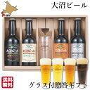 お歳暮 ギフト 大沼 ビール 330ml 4種 グラス付 ギフト 瓶 北海道 地ビール お土産 ビン...