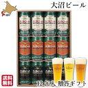 ホワイトデー 大沼 ビール 350ml 3種12缶 ギフト ...