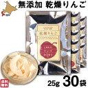 北海道産乾燥りんご 25g×30袋セット【ぽぽろ館】産地直送...