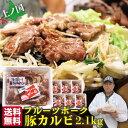 豚ジスカン 小分け 2.1g (300g×7袋) 北海道 豚 焼肉 フ...