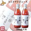 北海道のトマトジュース