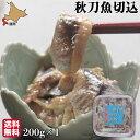 ホワイトデー 秋刀魚 切込 (塩麹漬) 200g × 1p 北海道 高級 さんま 麹 切り込み 食彩工房 冷凍 送料無料 父の日 母の日