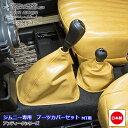 ジムニー JB64 ジムニーシエラ JB74 新型 MT車専用 アンティーク ブーツカバー 2点セット 日本製 オーダーメイドgrace アクセサリーシリーズ