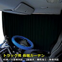トラック カーテン トラック用 仮眠カーテン 4t〜大型車対応 ...