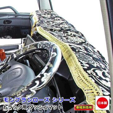 日本製 トラック ダッシュマット 内装 トラック用品 ダッシュボードマット ダッシュボードカバー ダッシュボード マット【三菱ふそう2t】 ジェネレーションキャンター 専用(H14.06〜H22.12)雅オリジナル 金華山 モンブランローズ シリーズ