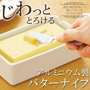 バターナイフU