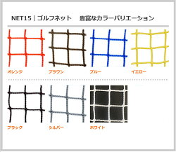 【NET15C】「ゴルフネット」防球/鳥害/多目的ネット[440T〈400d〉/36本25mm目]幅501~600cm丈101~200cm/《約10日後出荷》