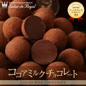 ココアミルクチョコレート