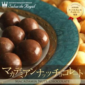 マカデミアンナッツチョコレート