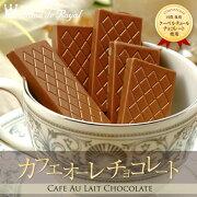 カフェオーレチョコレート