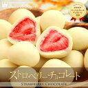 ミルキーなチョコと甘酸っぱい苺のコントラストが絶品ストロベリーチョコレート(130g/袋)