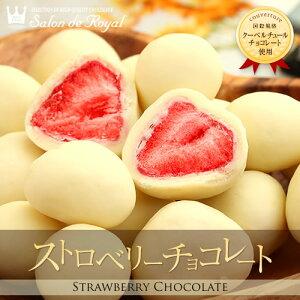 フリーズドライの苺をチョコで贅沢にコーティングしました☆ミルキーなチョコと甘酸っぱい苺の...