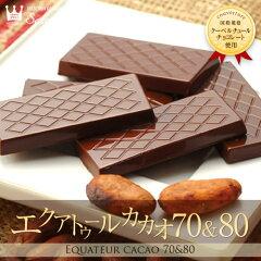 高カカオ分で香り高く程よい甘さ★エクアトゥールカカオ70&カカオ80(12枚/箱)