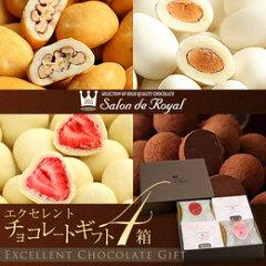 ギフトに最適な人気チョコレートの詰め合わせエクセレントチョコ ギフトセット(4箱…