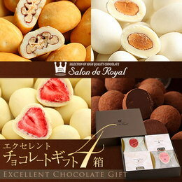ギフトに最適な人気チョコレートの詰め合わせエクセレントチョコ ギフトセット(4箱セット)【ギフ…