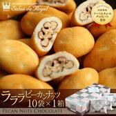 ピーカンナッツ(ペカンナッツ)使用!話題の高級ピーカンナッツ使用チョコレート!ピーカンナッツチョコレート★ラ・ラ・ラ ピーカン(18g×10袋)(ギフト プレゼント お返し)