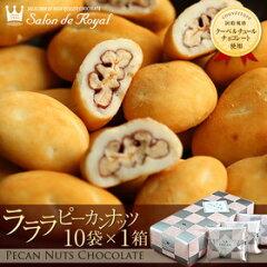 ピーカンナッツ使用チョコレート!ホワイトチョコにピーカンナッツ、キャラメルパウダーの三重...