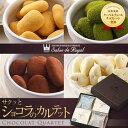 ピーカンナッツ(ペカンナッツ)使用チョコレート!大人気!ピーカンナッツチョコレートシリーズ★夢…