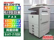 【】シャープカラー複合機MX-2301FN4段給紙カセットモデル