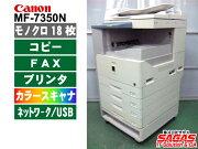 【】Canonモノクロ複合機sateraMF7350N4段給紙カセットモデル