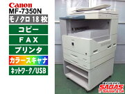 【】Canonモノクロ複合機sateraMF7350N2段給紙カセットモデル