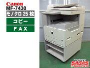【】Canonモノクロ複合機sateraMF74301段給紙カセットモデル+専用台