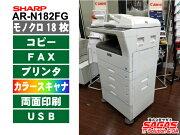 【】シャープモノクロ複合機AR-N182FG4段給紙カセットモデル