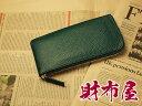 金運アップ・開運財布専門店 「財布屋」 日本の財布職人が作る開運の財布 緑の開運財布 レジさっと