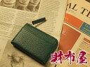 金運アップ・開運財布専門店 財布屋 日本の財布職人が作る開運の財布 緑の開運財布 無理せず貯まる小銭入れ