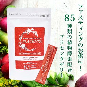 酵素配合 ダイエット プラセンタゼリー 15g×10包入 【プラセンタで美肌・美白に!】更にファスティングダイエットのお供に!