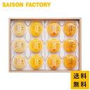 セゾンファクトリー 柑橘ゼリー12個詰合せ