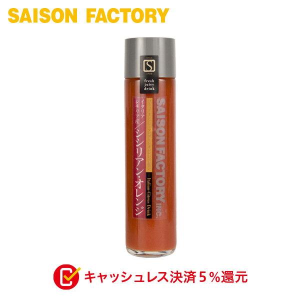 ドリンク オレンジ【シシリアンオレンジドリンク(350g) 】 手づくり プレゼント ラッピング可