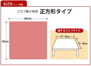 激安こたつ掛け布団【正方形/70×70cm〜80×80cm対応】