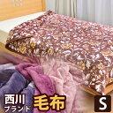 毛布 西川 西川ブランド あたたか毛布 シングルサイズ532...
