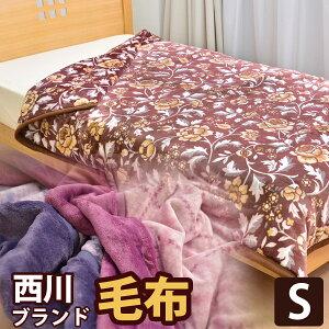 京都西川衿付き2枚合わせふっくらあたたか毛布シングルサイズ10P13oct13_b【RCP】【a_b】【京都西川毛布2枚合わせ毛布シングル】