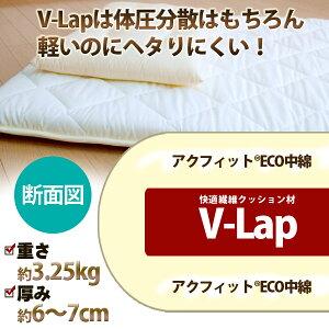 日本製三層軽量敷布団アクフィット中綿使用V-Lap使用無地シングルサイズ