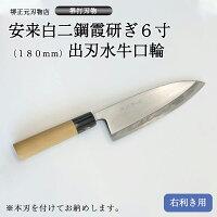 右用安来白二鋼霞研ぎ6寸(180mm)出刃
