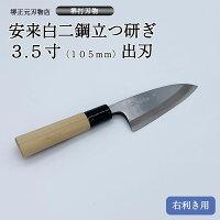 右用安来白二鋼立つ研ぎ3.5寸(105mm)出刃